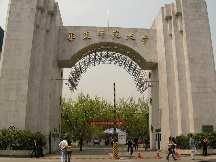 华东师范大学 化学系