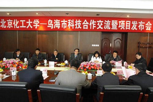 乌海市政府,企业家代表团赴北京化工大学开展科技