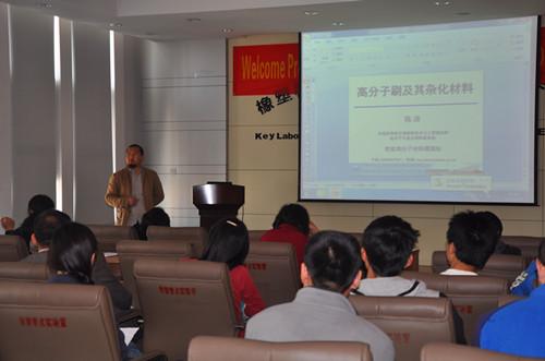 4月23日上午10点,应青岛科技大学泰山学者优势特色学科人才团队李志波