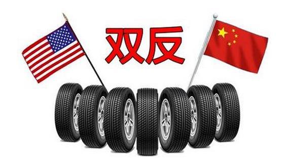 美国对中国轮胎双反_美国 双反 轮胎_美国 轮胎双反
