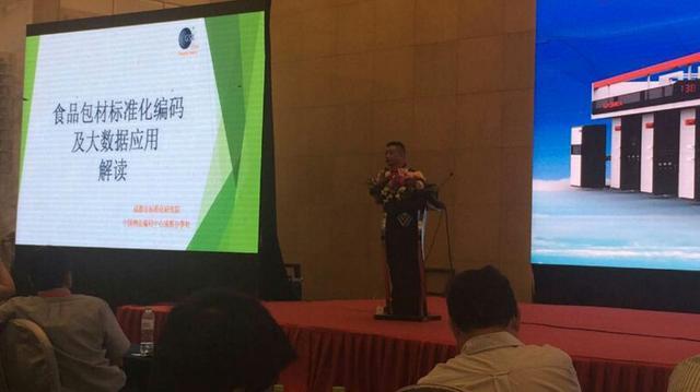 成都市标院应邀参加四川塑料软包装行业发展