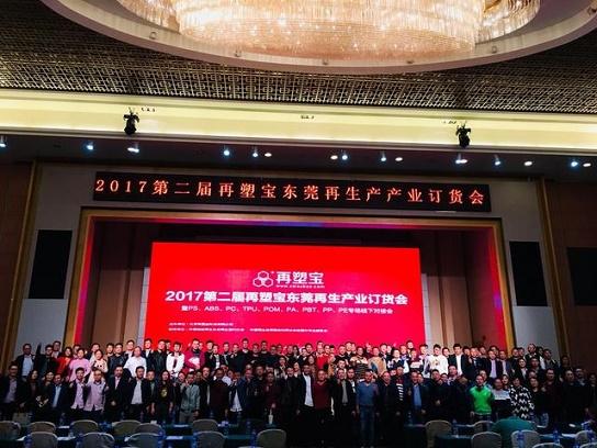 再塑宝(东莞)再生产业订货会开幕,500人