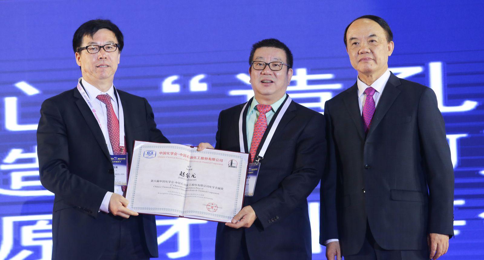 四位院士获颁第六届中国化学会化学贡献奖