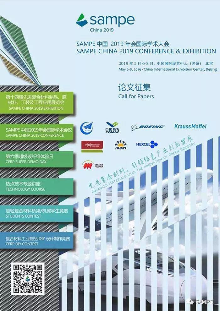 公告通知 各有关单位:  第十四届SAMPE中国年会将于2019年5月6