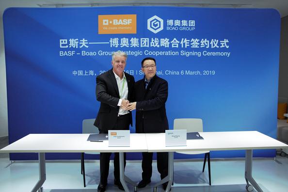 巴斯夫与重庆博奥实业签署合作协议