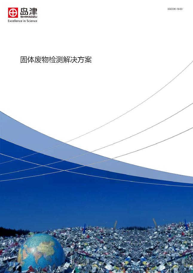 岛津推出 固体废物检测解决方案