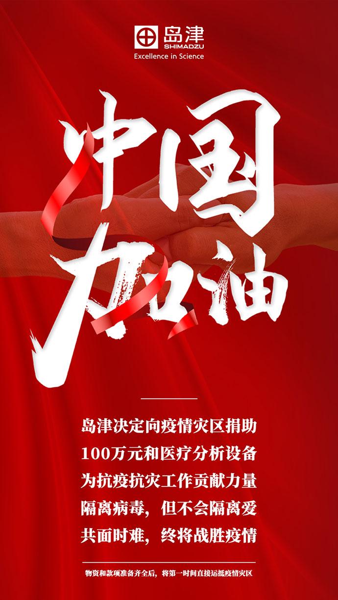 岛津向武汉市捐赠100万元及医疗分析设备
