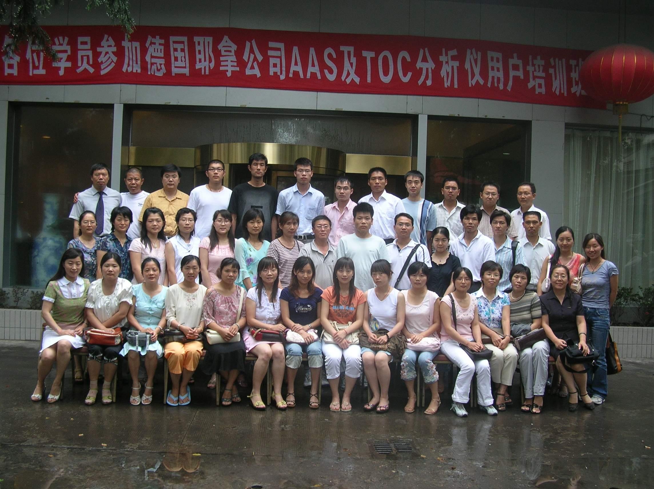举办2007年AAS TOC用户培训