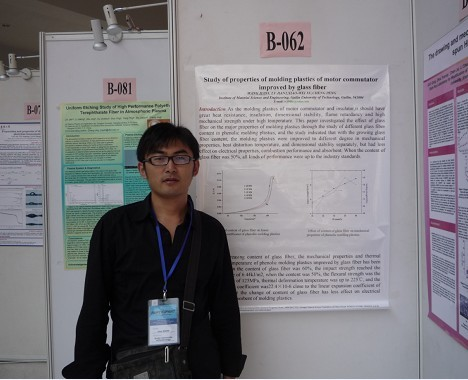 研究生王建参加2009先进纤维与聚合