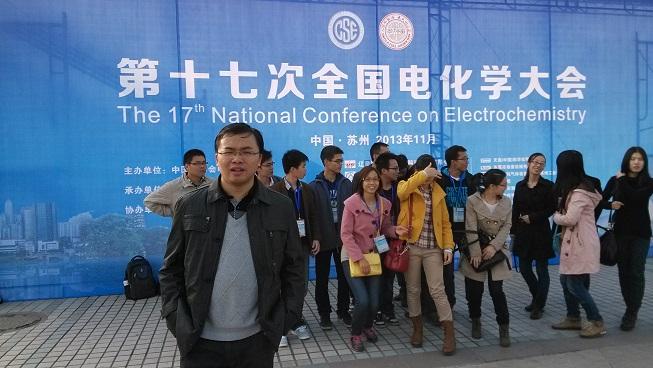 许杰老师参加第十七次全国电化学会