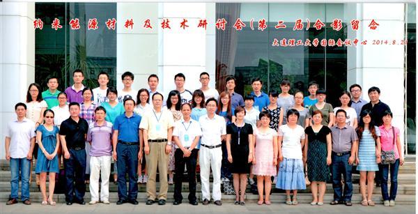 李延伟参加纳米能源材料及技术研讨