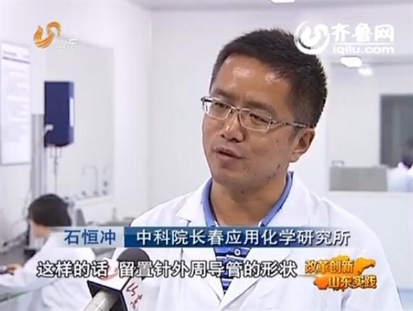 山东电视台新闻联播报导中科院-威