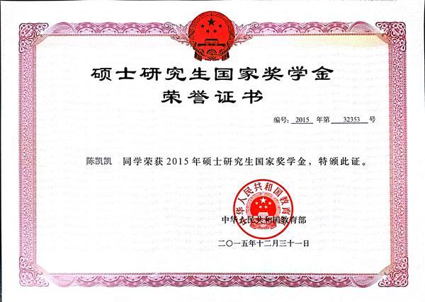 2015年硕士国家奖学金 Qinglin Huang