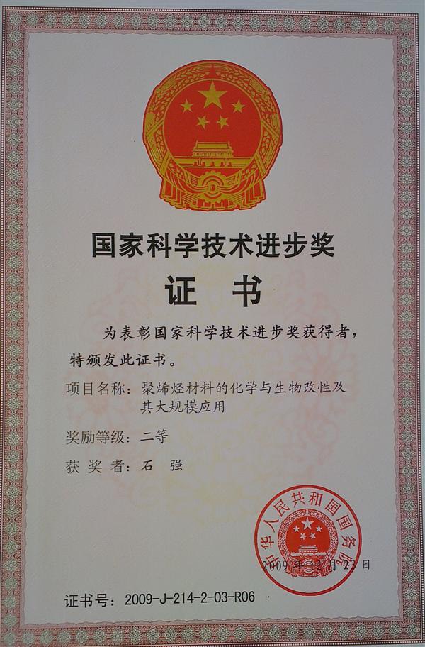 获得国家科技进步二等奖