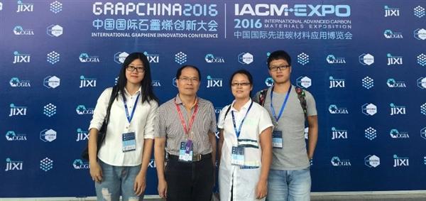 课题组参加2016中国国际石墨烯创新