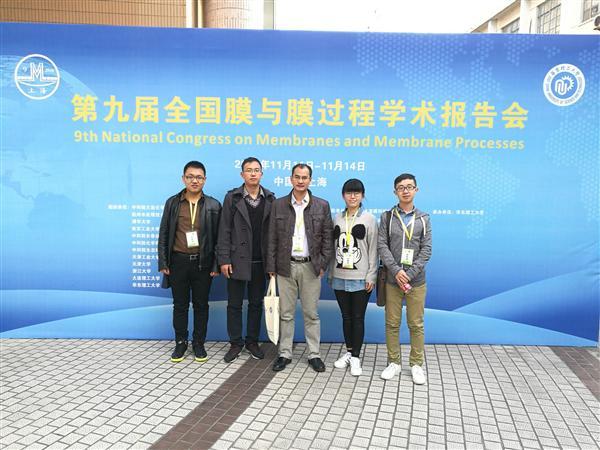 课题组参加全国膜与膜过程学术报告