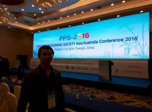 2016年国际聚合物加工学会亚/澳会