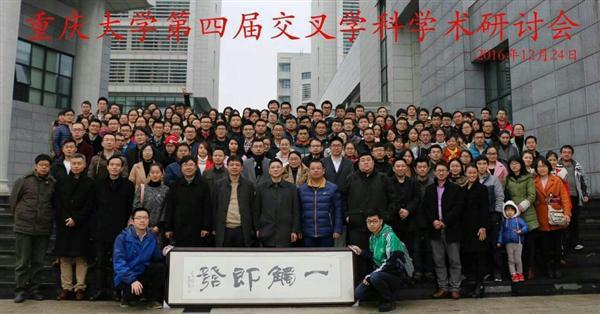肖波老师参加重庆大学第四届交叉学