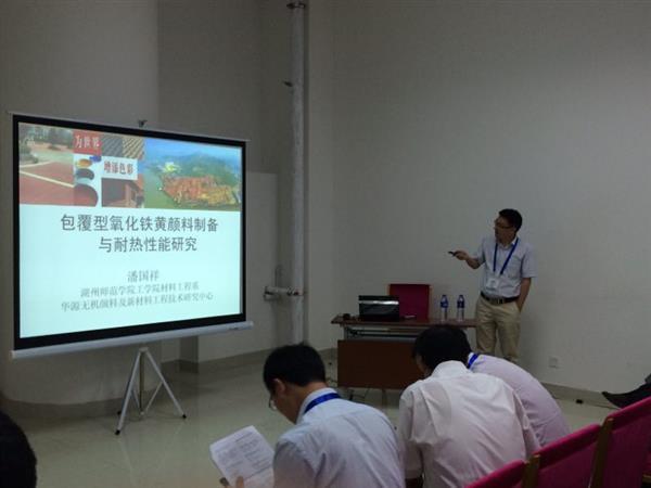 2017中国材料大会(银川)