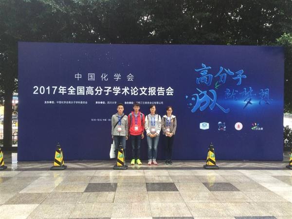 课题组研究生参加2017年全国高分子