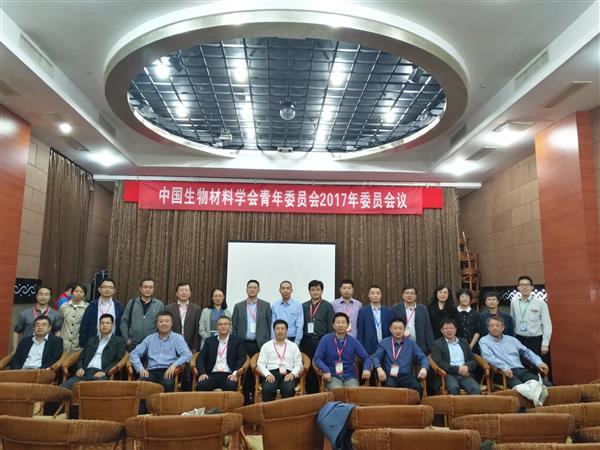 2017年,参加生物材料学会青年委员