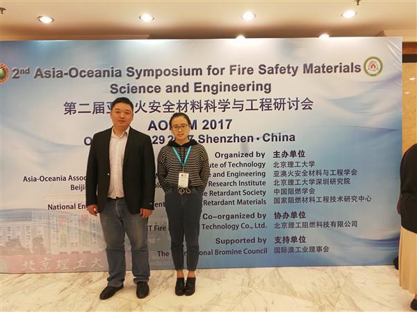 课题组参加第二届亚澳火安全材料科