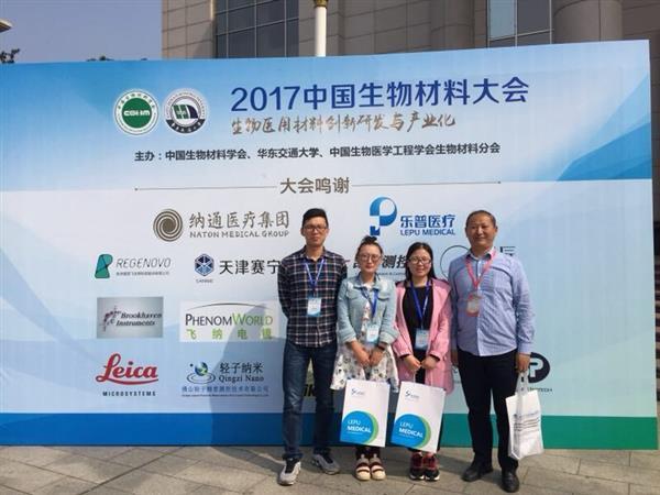 课题组参加2017中国生物材料大会(