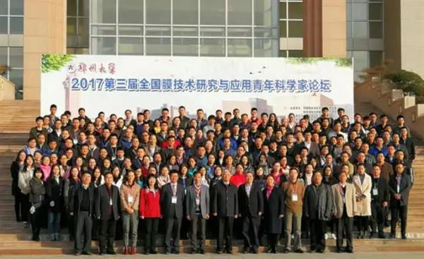 参加第三届全国膜技术研究与应用青