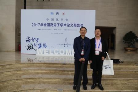 李侃社教授出席2017年全国高分子学