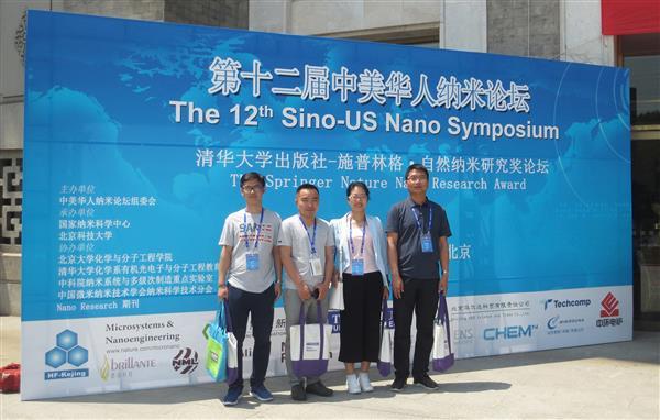 课题组成员参加第十二届中美华人纳