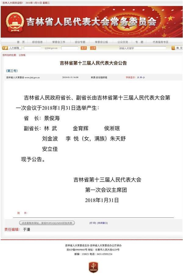 特大喜讯:热烈祝贺长春应化所导师