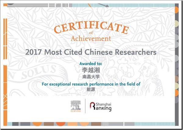 李越湘教授入选2017年中国高被引学