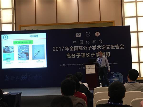 刘鸿参加2017年全国高分子学术论文