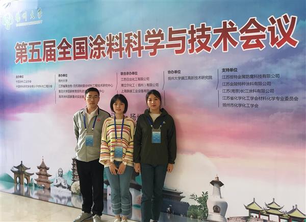 烟花三月,课题组参加涂料技术会议