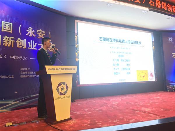 路达-华侨大学团队在2018中国(永
