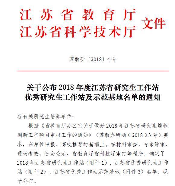 祝贺南京红太阳生物化学、 江阴通
