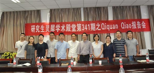 研究生灵犀学术殿堂之Qiquan Qiao