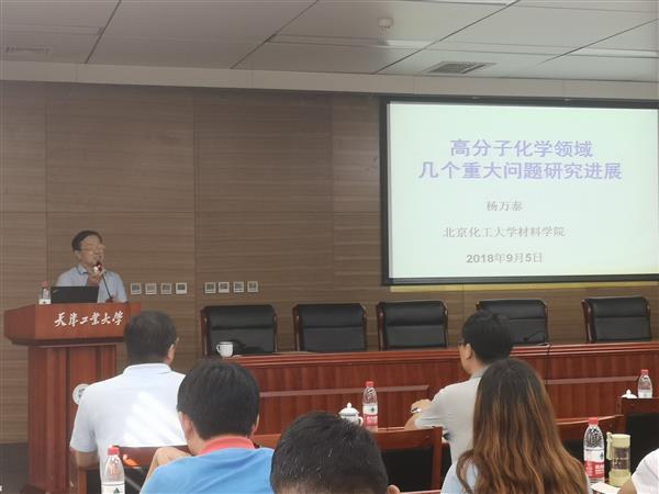 课题组邀请中国科学院杨万泰院士来