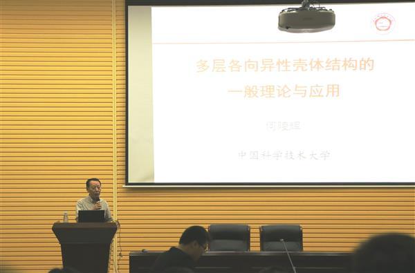 中国科学技术大学何陵辉教授来校进