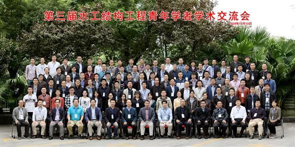 刘杰胜参加第三届水工结构青年学者