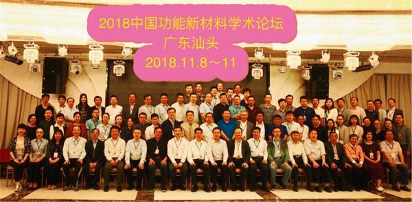 课题组成员参加2018中国功能新材料