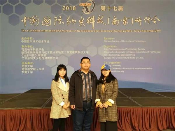 祝贺课题组参加2018第十七届中国国