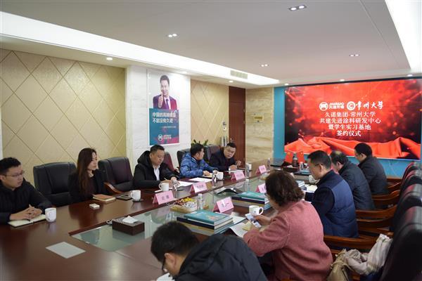 江苏久诺集团-常州大学共建先进涂