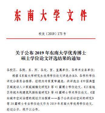 祝贺钟熙同学获得东南大学优秀硕士