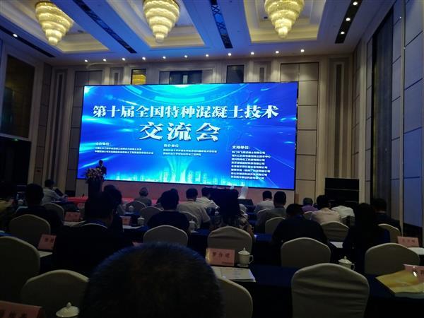 刘杰胜参加第十届特种混凝土技术交