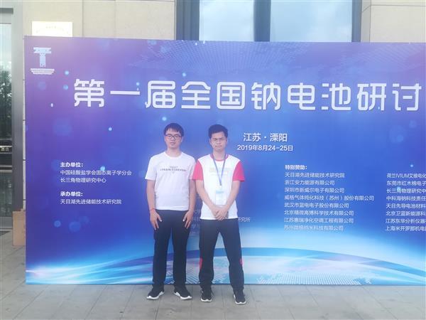 课题组成员参加第一届全国钠电池研