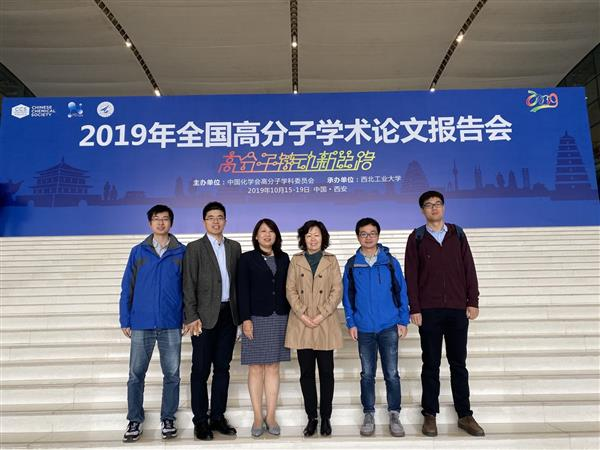 2019年全国高分子学术论文报告会