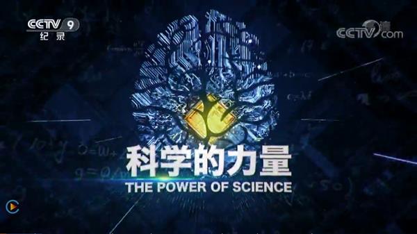 央视大型纪录片《科学的力量》报道