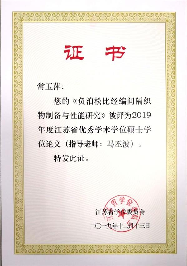 课题组毕业生常玉萍荣获2019年度江