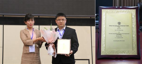 龚老师获得2019年IUPAC Prof. Jian